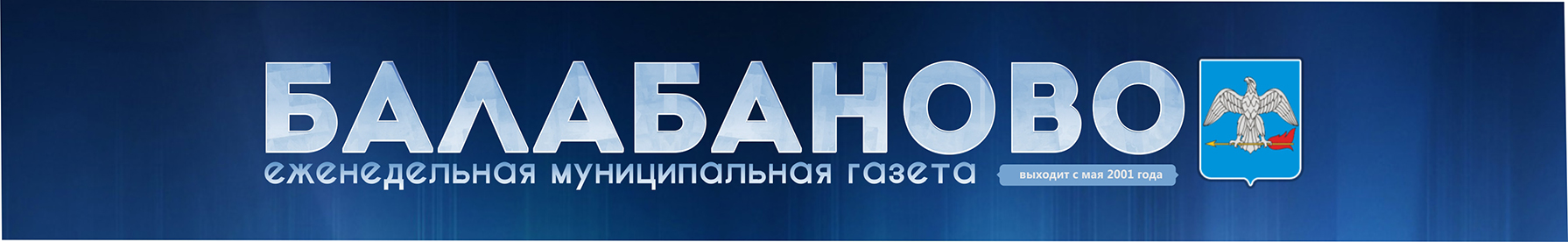 Сайт газеты Балабаново