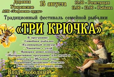 Традиционный фестиваль семейной рыбалки «Три крючка» пройдет 15 августа в д.Уваровское Боровского района