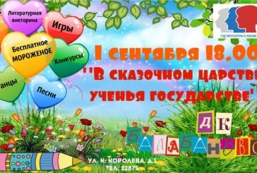 Балабановский городской Дом культуры подготовил для детей праздничную программу, посвященную Дню знаний