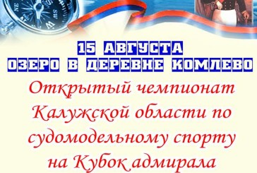 Чемпионат Калужской области по судомодельному спорту пройдет в Комлево