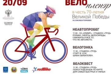 20 сентября в Обнинске при поддержке Министерства Культуры России пройдет комплексное мероприятие «Велопленэр в честь 70-летия празднования великой Победы»