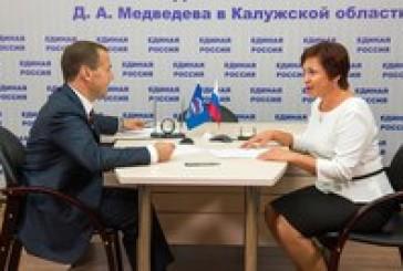 Дмитрий Медведев провел в Калуге прием граждан по личным вопросам