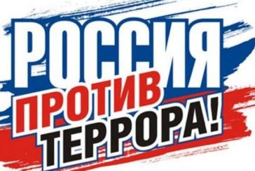 Цикл документальных фильмов под общим названием «Россия без террора» покажут по ТВ.