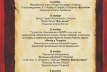 В программе фестиваля «Пять вечеров» произошли изменения