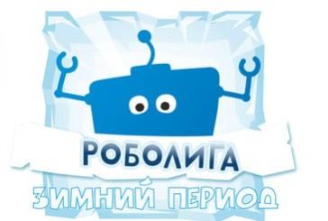 5 декабря в Обнинске во дворце спорта «Олимп» состоится Второй региональный робототехнический фестиваль «Роболига»