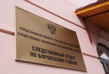 16 февраля 2016 года в следственном отделе по Боровскому району будет осуществляться личный прием граждан
