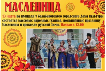 13 марта на площади у балабановского городского Дома культуры состоятся массовые народные гуляния, посвященные празднику Масленицы и проводам зимы
