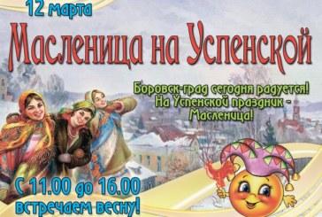 12 марта в Боровске пройдет праздник «Масленица на Успенской»