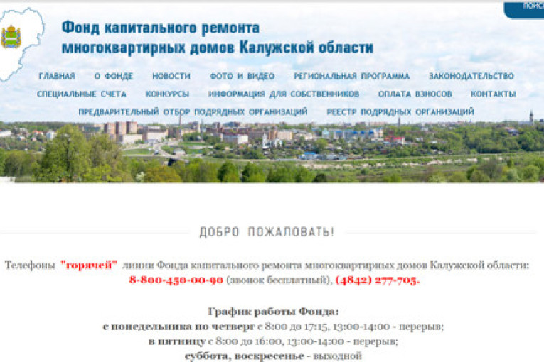 Сайт фонда капитального ремонта санкт петербурга
