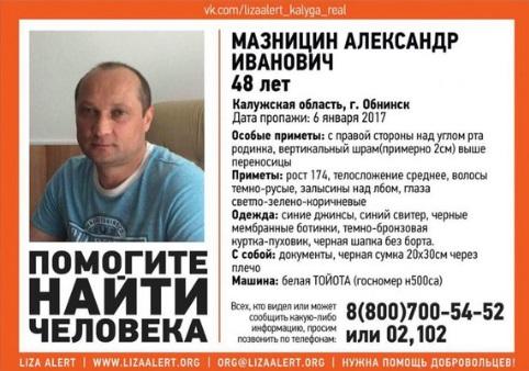 Найти человека в новомичуринске
