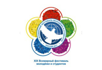 Для участия в XIX Всемирном фестивале молодежи и студентов в Сочи приглашается активная молодежь