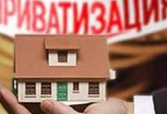 1 марта 2017 года заканчивается приватизация жилья