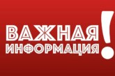 График приема граждан в Общественной Приемной Губернатора Калужской области в Обнинске в октябре  2018 года