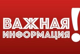 Уточнено время приема социальной службой заявок на доставку продуктов пожилым людям, проживающим в г.Балабаново