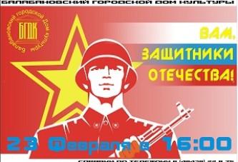 23 февраля в ДК г.Балабаново в 16.00 пройдет концерт, посвященный Дню защитника Отечества