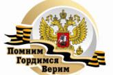 Памятные дни военной истории России