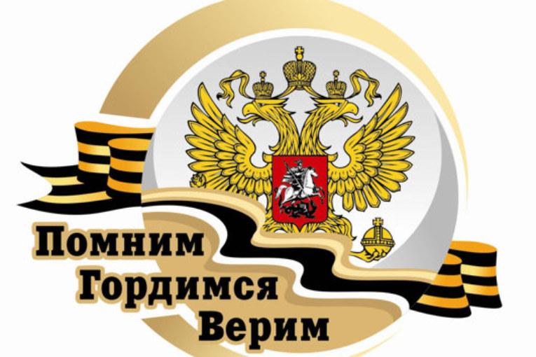 Памятная дата истории России