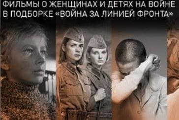 «Ростелеком» к Дню Победы представляет видеоколлекцию «Война за линией фронта»