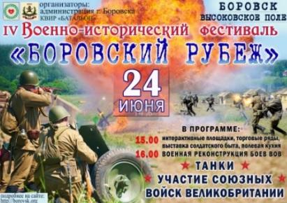 Широкомасштабная военно-историческая реконструкция боев ВОВ пройдет в Боровске.