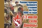 В селе Дворцы Калужской области пройдет военно-историческая реконструкция «Великое стояние на реке Угре в 1480 году»