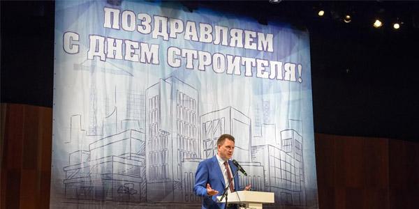 Калужских строителей поздравили с профессиональным праздником