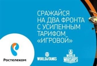Тариф «Игровой» от «Ростелекома» выходит в море – на фрегате «Адмирал Макаров» от World of Warships