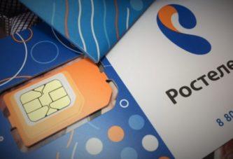 Мобильная связь от «Ростелекома» в ЦФО отметила первый День рождения