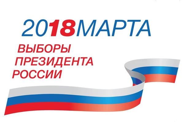 С 31 января 2018 года начинают свою работу пункты  приема заявлений для голосования по месту нахождения избирателей на территории Боровского района