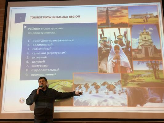 Объекты показа Калужской области представили  ведущим туристским компаниям России