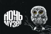 Музей истории города Балабаново приглашает