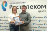 Лучшие журналисты ЦФО получили награды от «Ростелекома»