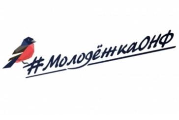 В Калужской области 23–30 августа «Молодежка ОНФ» впервые проведет форум «Рубеж»