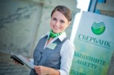 СБЕРБАНК рекомендует: оплачивайте квитанции ЖКХ онлайн – это быстро и удобно