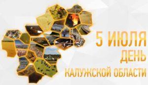 5 июля — День образования Калужской области  и День ее официальных символов