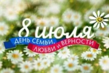 8 июля — Всероссийский день семьи, любви и верности