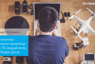 Компании «Ростелеком» и «Яндекс» запускают совместный тариф с облачным хранилищем, которого хватит на всё