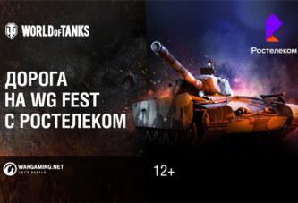 Осенний вызов от «Ростелекома»: по дороге на WG Fest-2018 будет разыграно 6 000 000 рублей