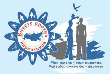 В Калужской области проходит II этап Всероссийской антинаркотической акции «Сообщи, где торгуют смертью!»