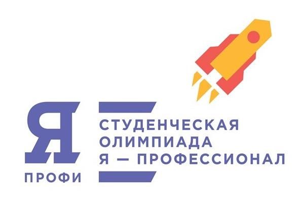 Продолжается прием заявок на всероссийскую олимпиаду студентов «Я – профессионал»