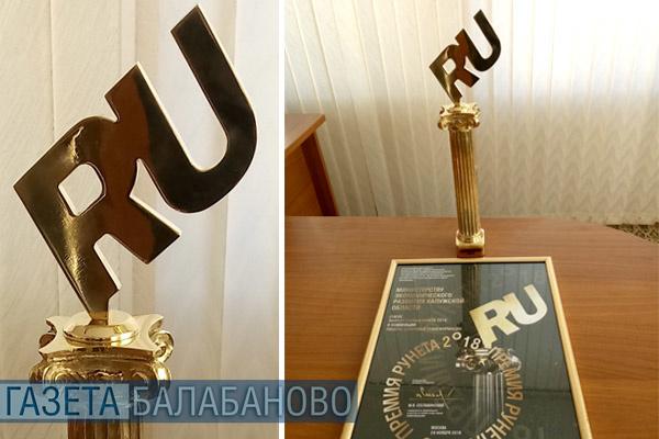 Министерство  экономического развития Калужской области – лауреат Национальной Премии Рунета