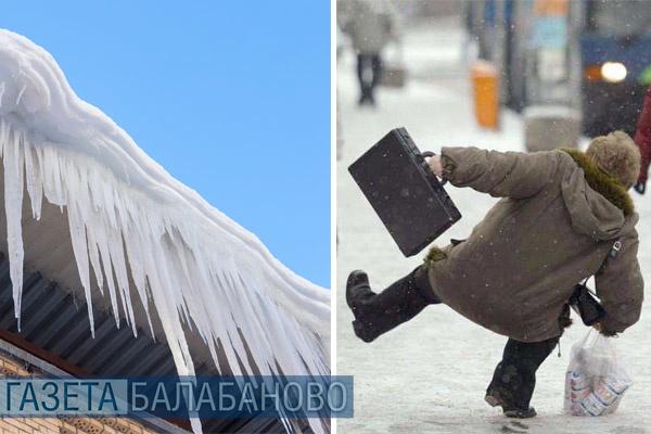 Опасности зимы