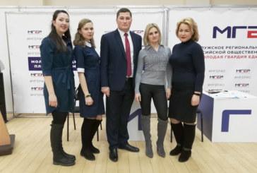 Молодёжный совет г.Балабаново на Форуме Молодой Гвардии