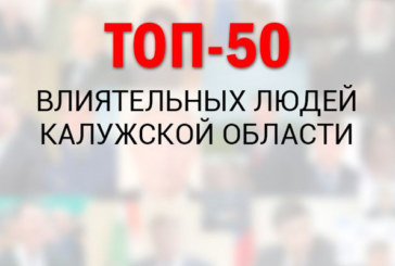ТОП-50. Кто принимает решения в Калужской области