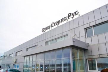 В 2019 году калужское предприятие «Фуяо Стекло Рус» намерено инвестировать 300 млн рублей в новые линии и проекты автоматизации