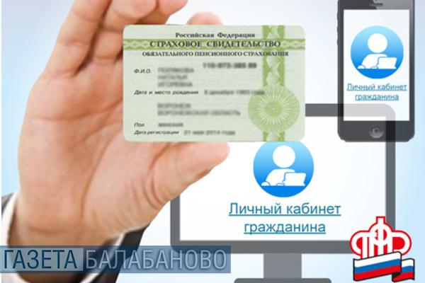 Электронные и бумажные уведомления заменят свидетельство обязательного  пенсионного страхования