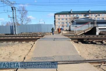 Переход через железную дорогу