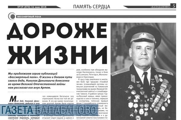Бессмертный полк на страницах газеты «Балабаново»