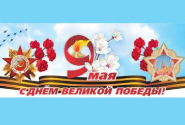 План мероприятий, посвящённых празднованию 74-ой годовщины Победы в Великой Отечественной войне