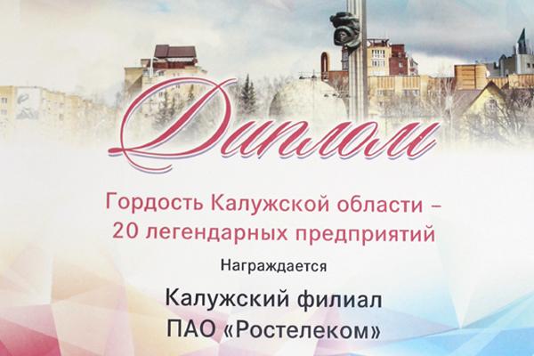 «Ростелеком» стал легендой Калужской области