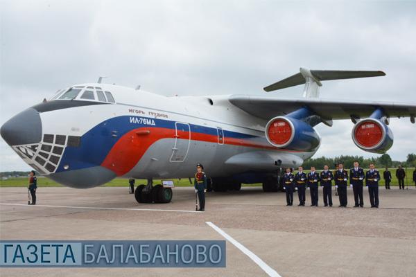 На ермолинском аэродроме состоялась церемония присвоения самолёту ИЛ-76МД имени Героя России генерал-полковника Игоря Груднова